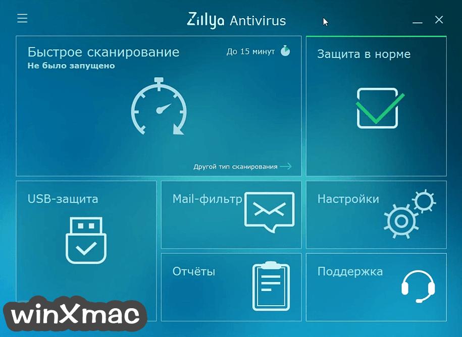 Zillya! Antivirus Screenshot 1