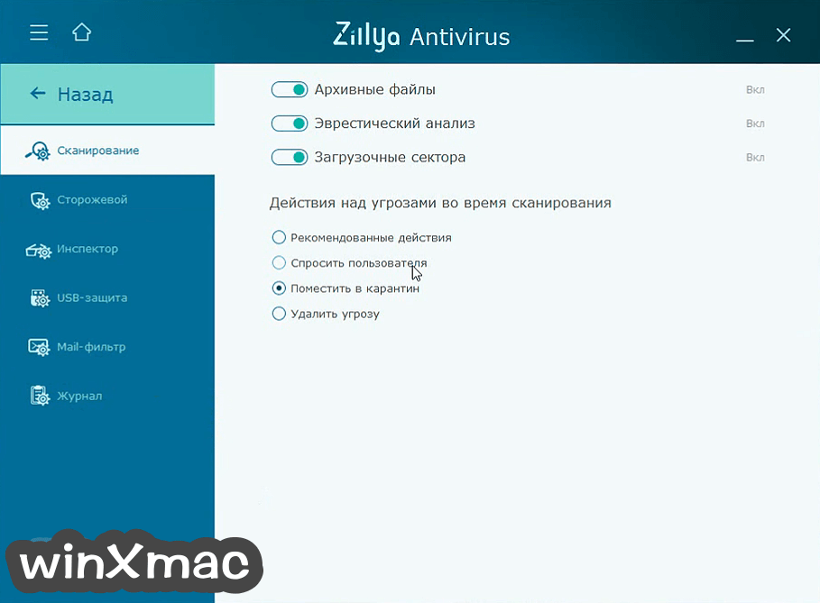 Zillya! Antivirus Screenshot 2