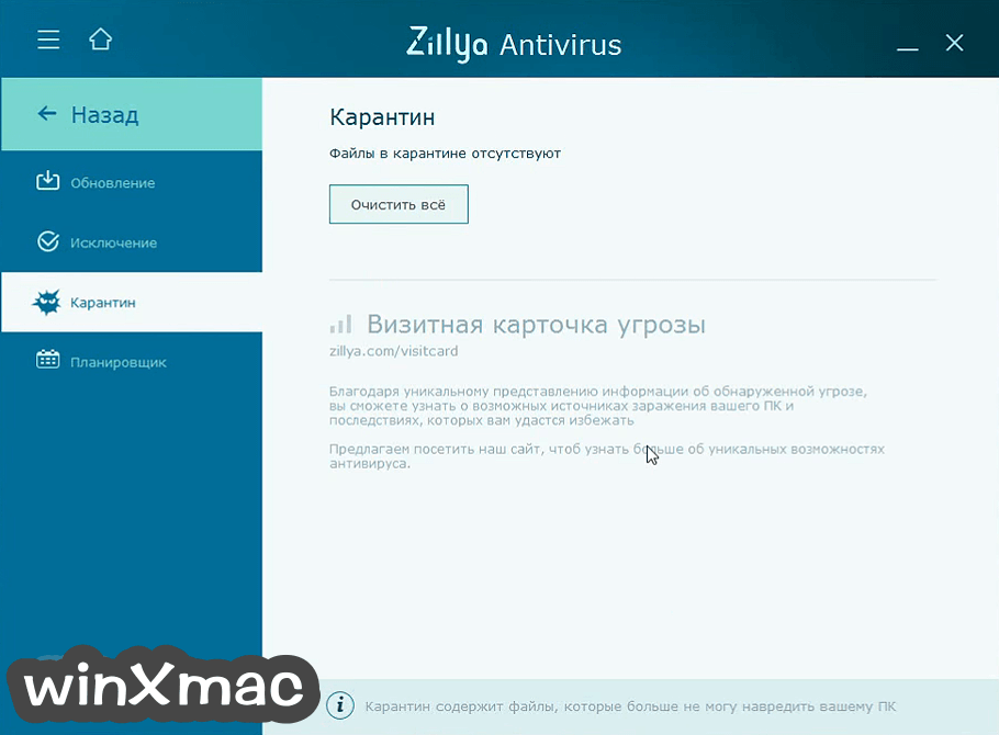 Zillya! Antivirus Screenshot 3